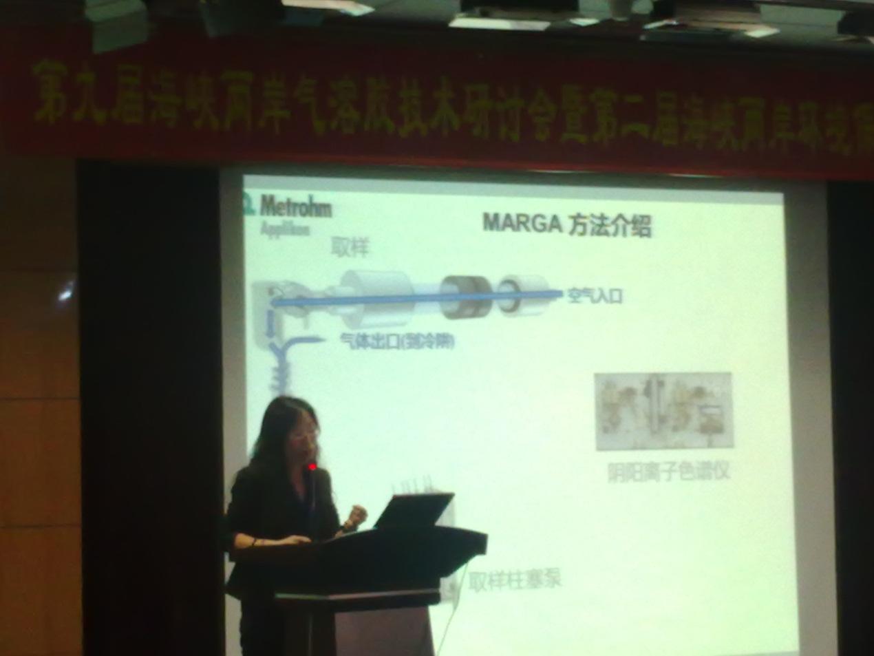 产品经理严珍为来宾介绍MARGA在线气体及气溶胶监测系统