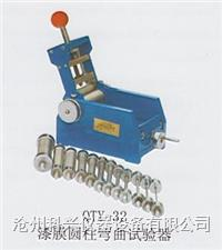 QTY-32漆膜圆柱弯曲试验器 QTY-32