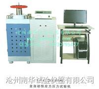 200吨恒应力压力试验机(配电脑) DYE-2000型