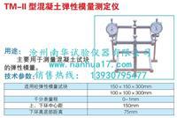 混凝土弹性模量测定仪(方) TM-2型