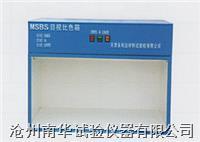 目视比色箱 MSBS型