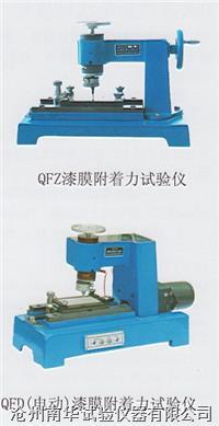 漆膜附着力试验仪 QFZ型