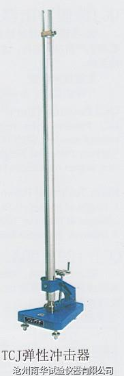 弹性冲击器 TCJ型