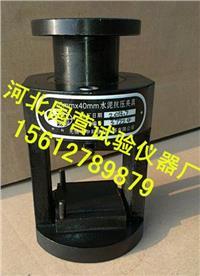 水泥抗压夹具40×40mm