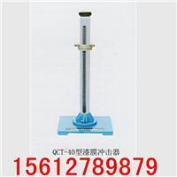漆膜冲击器 QCT-40型
